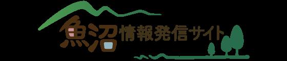 魚沼情報発信サイト